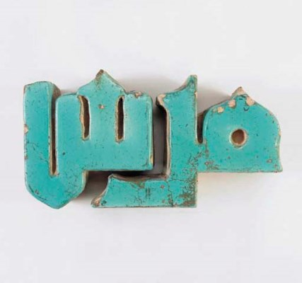 TWO MOULDED TURQUOISE GLAZED M