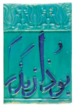 A KASHAN MOULDED TURQUOISE AND