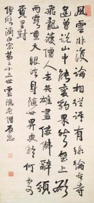 YUANZHI (1628-1697)
