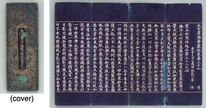 ANONYMOUS (Koryo Dynasty 14th-