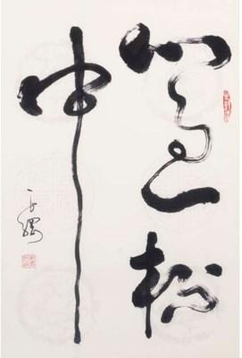 ANONYMOUS (CHINESE, 20TH CENTU