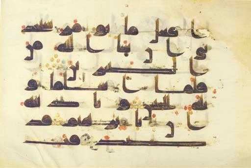 LARGE KUFIC QUR'AN FOLIO