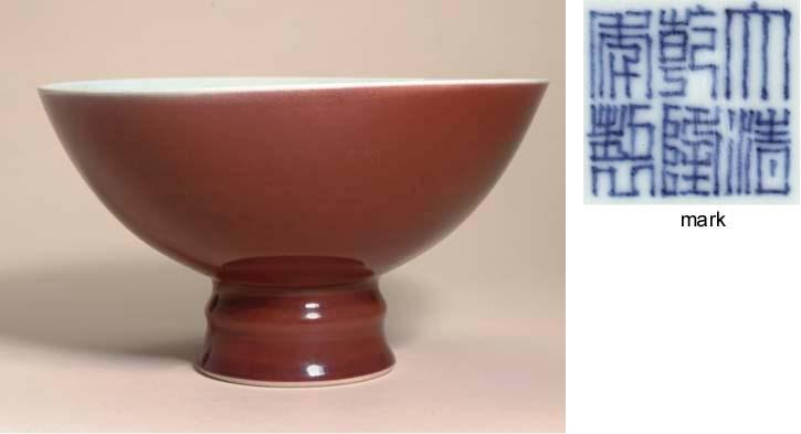 A copper-red-glazed stem-bowl,
