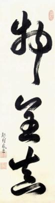Bankei Yotaku (1622-1693)