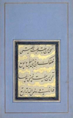 THE MUNAJAT OF THE IMAM 'ALI