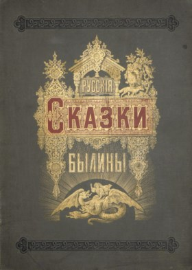 PETROV, Petr Nikolaevich (1827-1891) Al'bom Russkikh Narodny