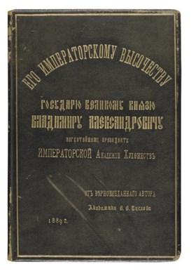 SUSLOV, Vladimir Vasil'evich (c1857-1921) Materialy k Istori