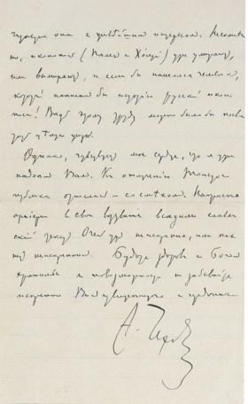 CHEKHOV, Anton Pavlovich (1860-1904) Autograph letter signed