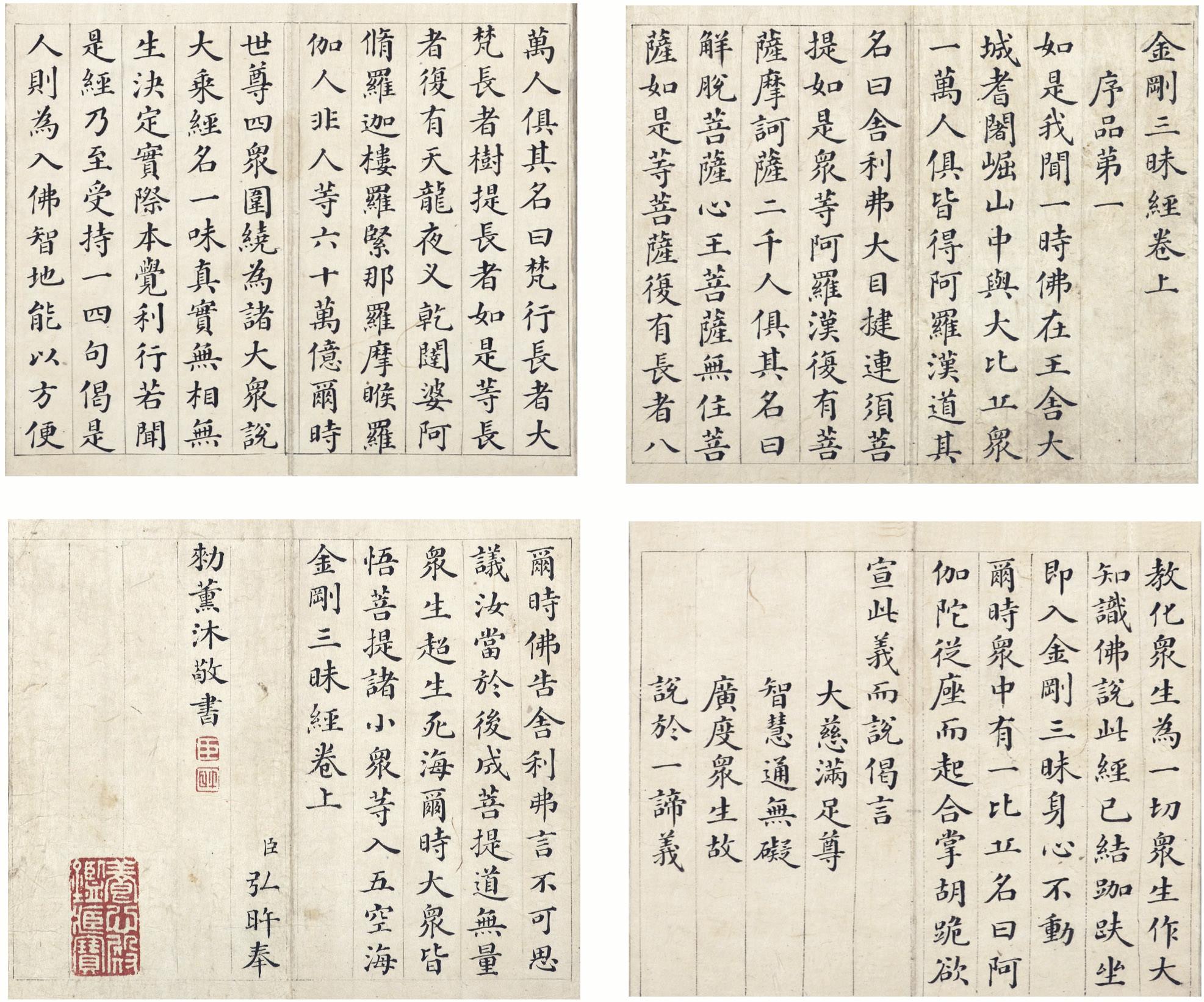 HONG WU(ACTIVE 1750-1795)