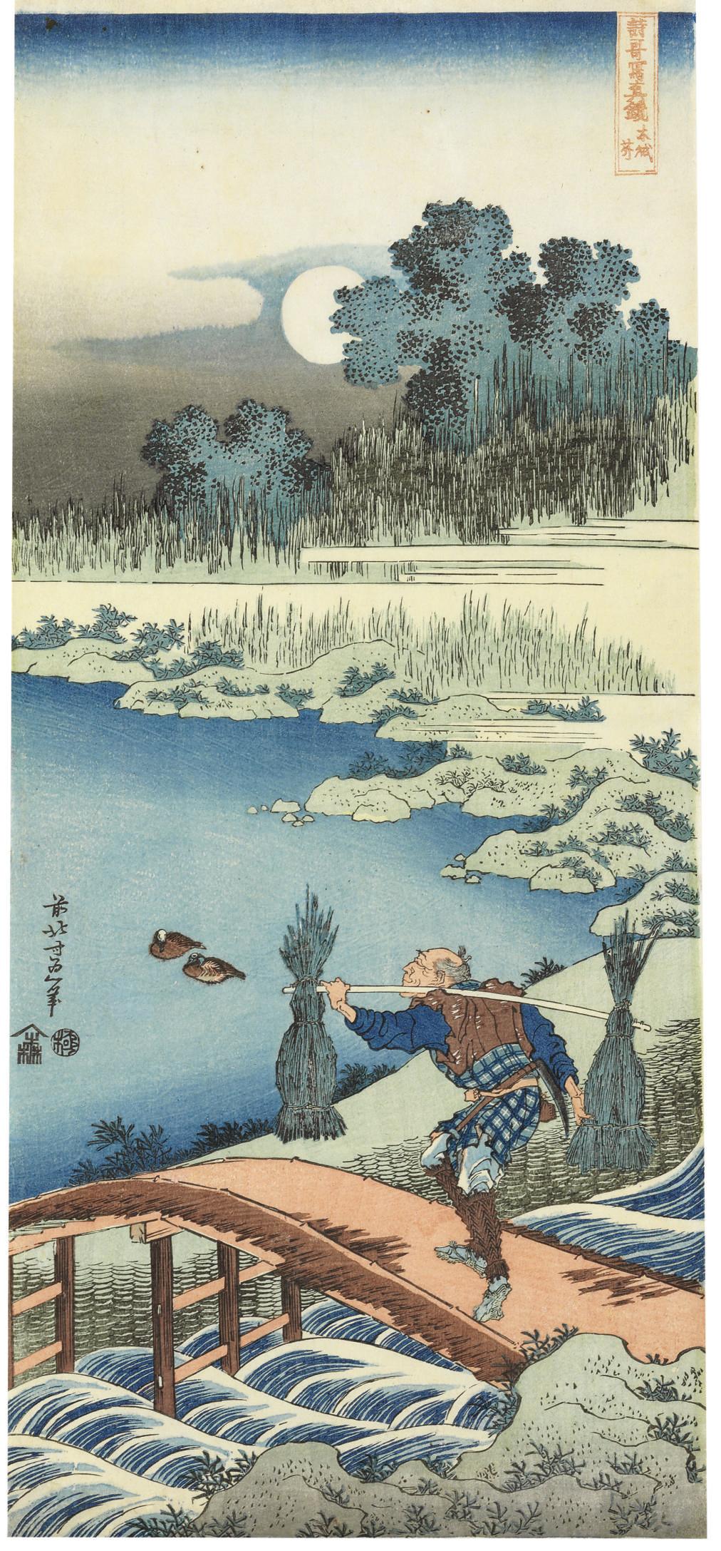 Tokusagari (Carrying rushes), from the series Shika shashinkyo (A true mirror of Chinese and Japanese verse)
