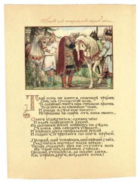PUSHKIN, Alexander -- VASNETSOV, Viktor Mikhailovich (1848-1