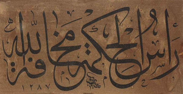 A CALLIGRAPHIC PANEL