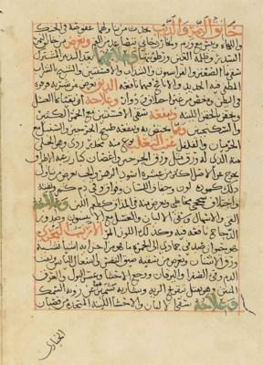 NAJIB AL-DIN AL-SAMARQANDI (D.