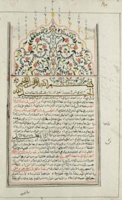 IBN HAJR ASQALANI: FATH AL-BAR
