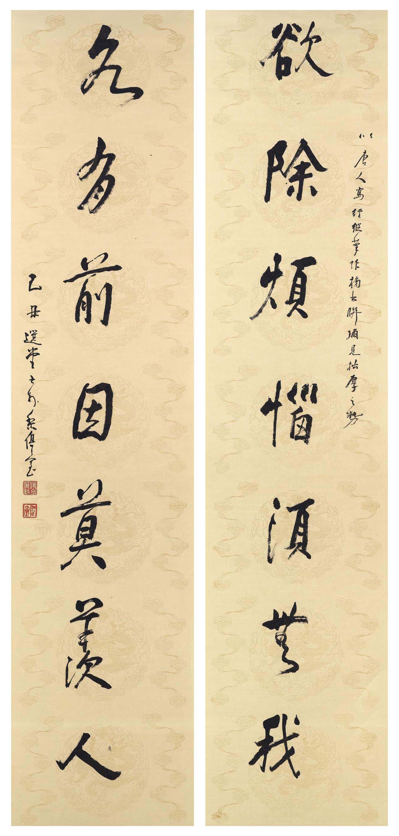 Calligraphic Couplet