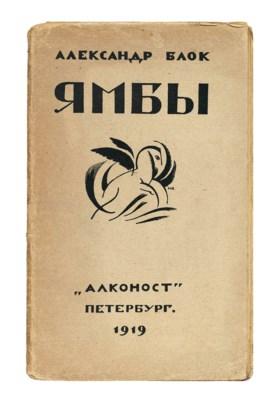 BLOK, Alexander (1880-1921) Iamby [Iambs] St Petersburg: Alk