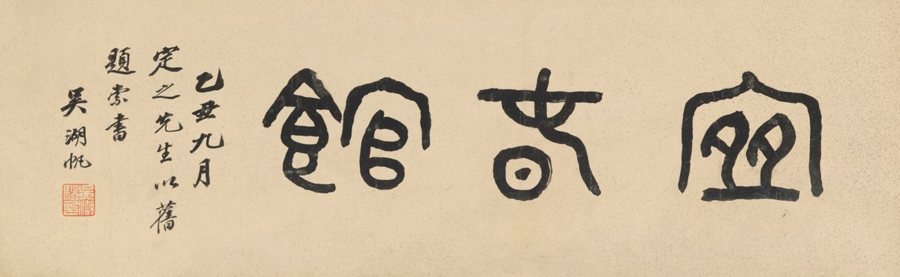 Wu hufan calligraphy christie s