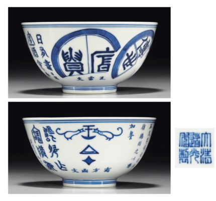 AN UNUSUAL BLUE AND WHITE BOWL