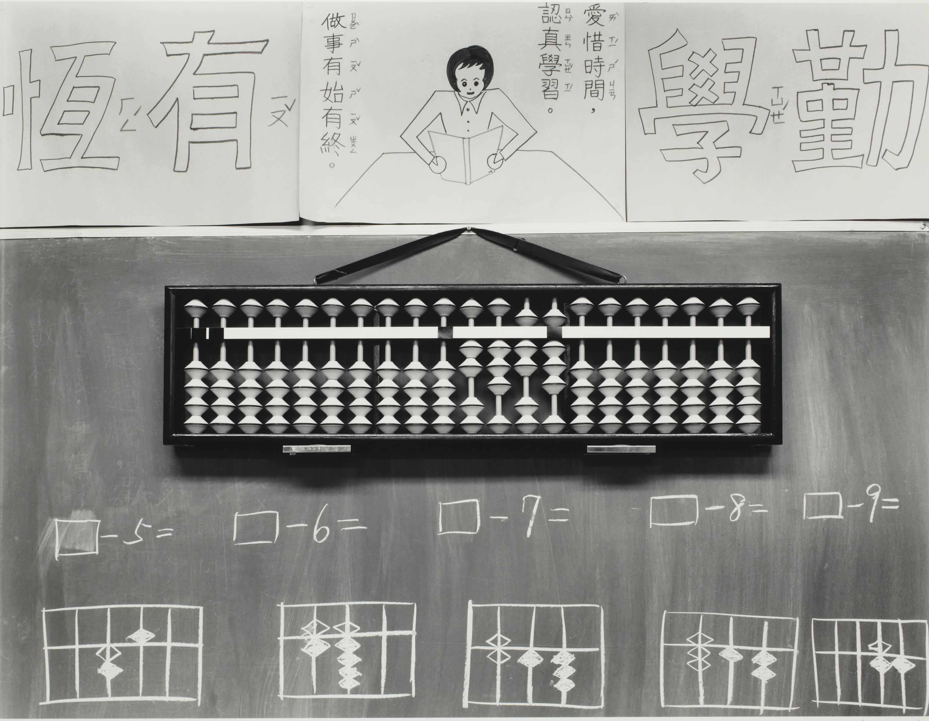 Chinese American International School, 5th Grade Classroom, Abacus Lesson, San Francisco, California (from American Classroom), 1982