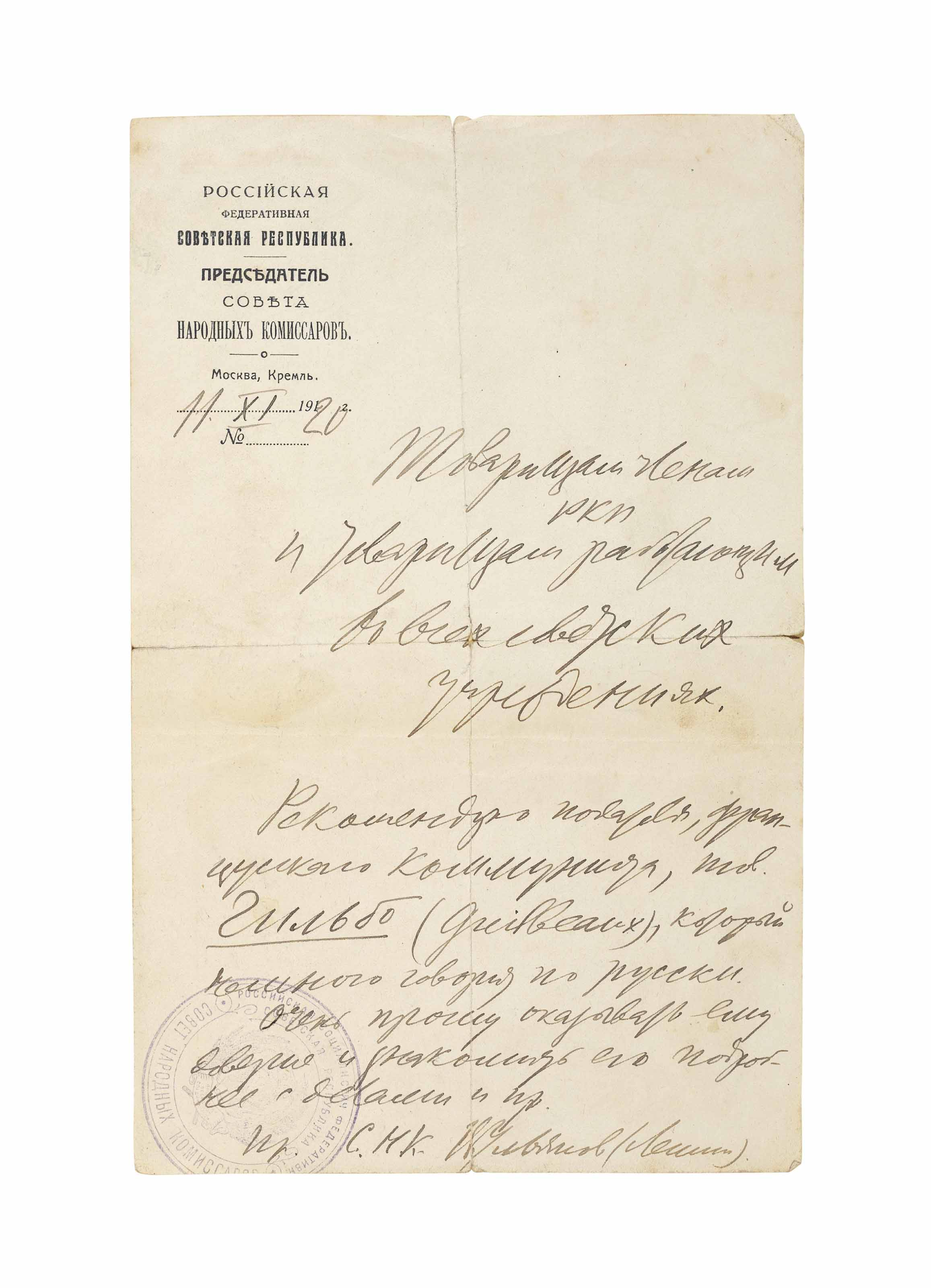 LENIN, Vladimir Ilyich (1870-1924). Autograph letter signed as President of the Council of People's Commissars (using both his birth name and his assumed name, 'V. Ulyanov (Lenin)') to 'Comrade members of the Russian Communist Party and comrades working in all Soviet organisms and institutions', Kremlin, Moscow, 11 November 1920, in Russian, 'I recommend to you the French communist, comrade Henri Guilbeaux, who speaks a little Russian.  I ask you to treat him with full confidence and to inform him of the details of matters underway and others', one page, 8vo (217 x 138mm), on paper with printed heading of the President of the Council of People's Commissars, contemporary stamp (short tears at folds, minor paste stains), laid onto paper; with a letter to Guilbeaux sending a carbon typescript of the 'Règlement de l'Académie Socialiste des Sciences Sociales' (present), 15 September 1918; and a related newspaper.