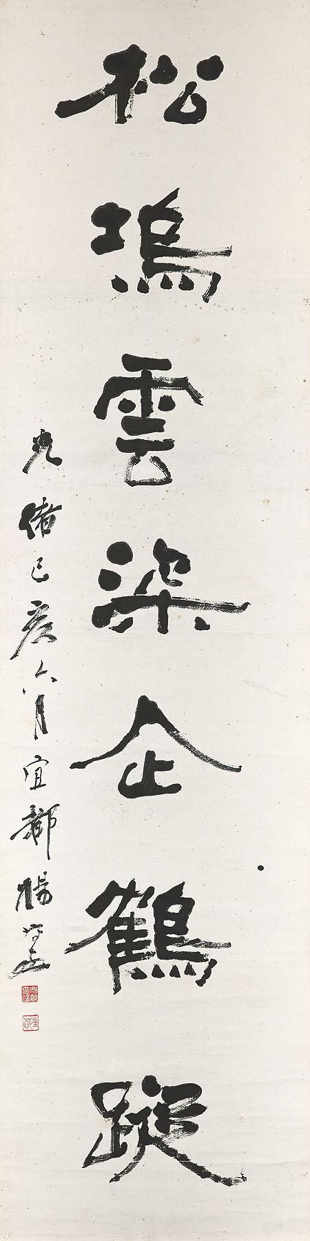 YANG SHOUJING (1838-1914)