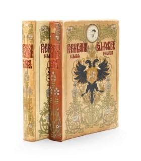 NICHOLAS II -- KRIVENKO, VS (ed) Koronatsionnyi sbornik s so
