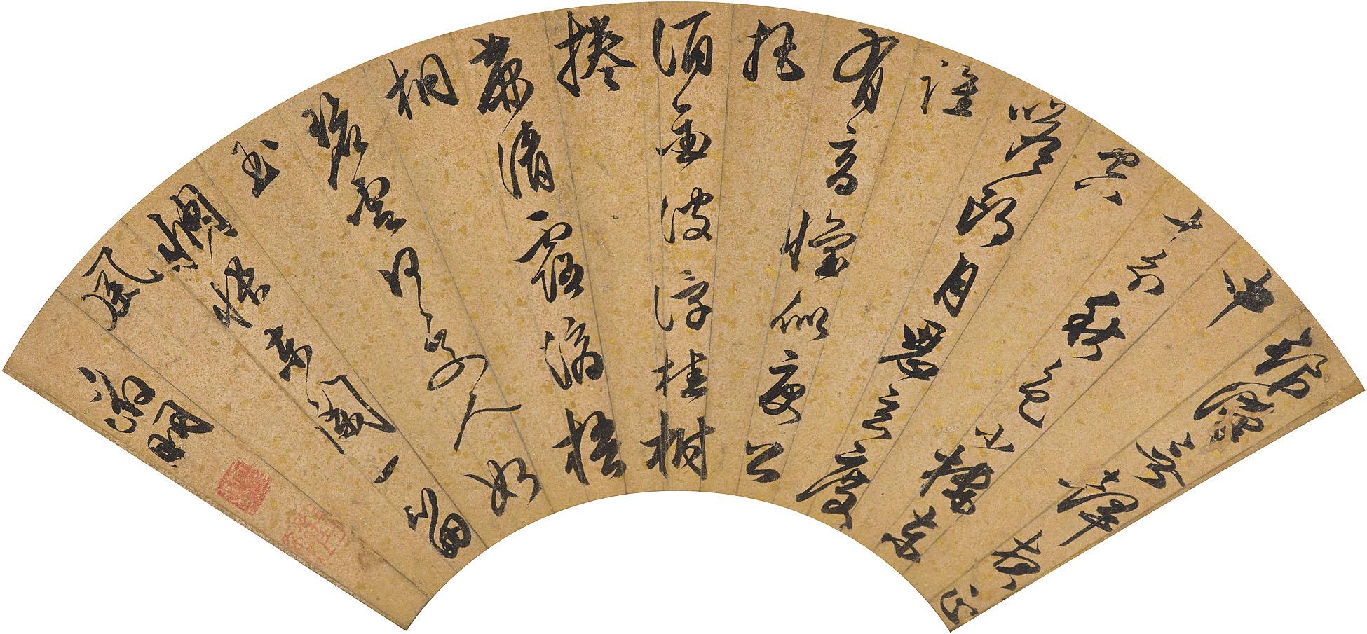 Calligraphy in Running-Cursive Script