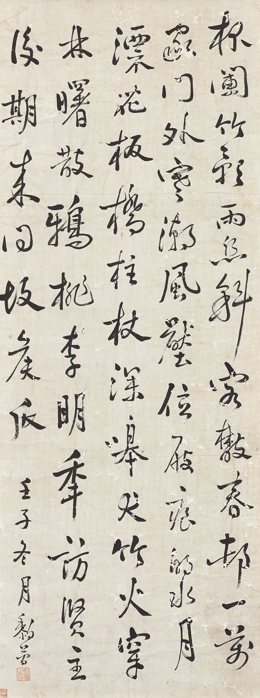 Seven-character Poems in Running Script Calligraphy