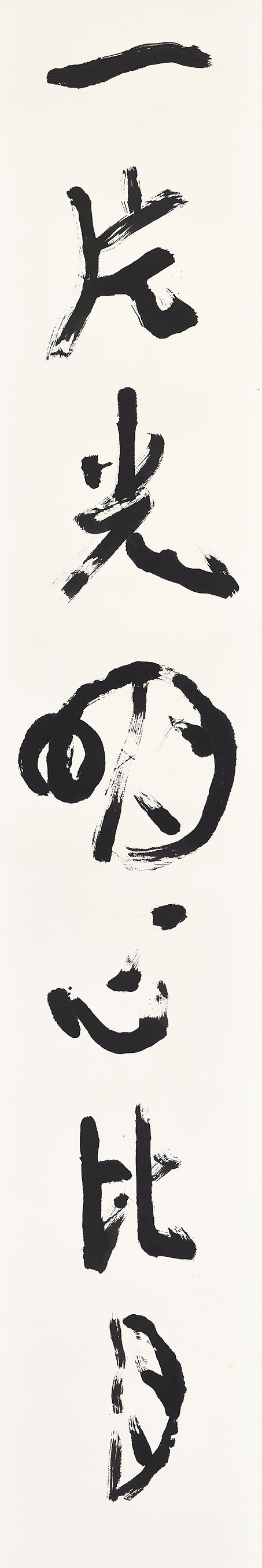 Lotus and Fish/Calligraphic Couplet