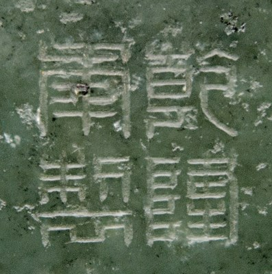 A SPINACH-GREEN JADE CARVED 'A