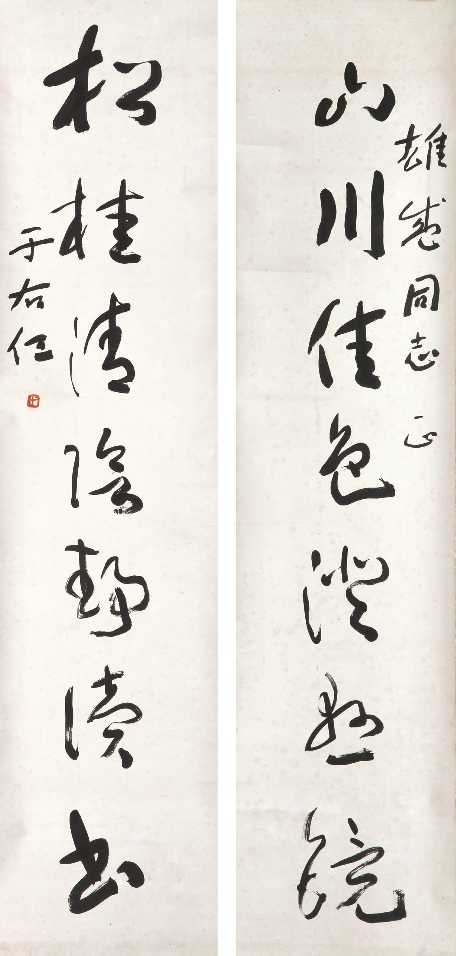 Calligraphic Couplet in Running Script