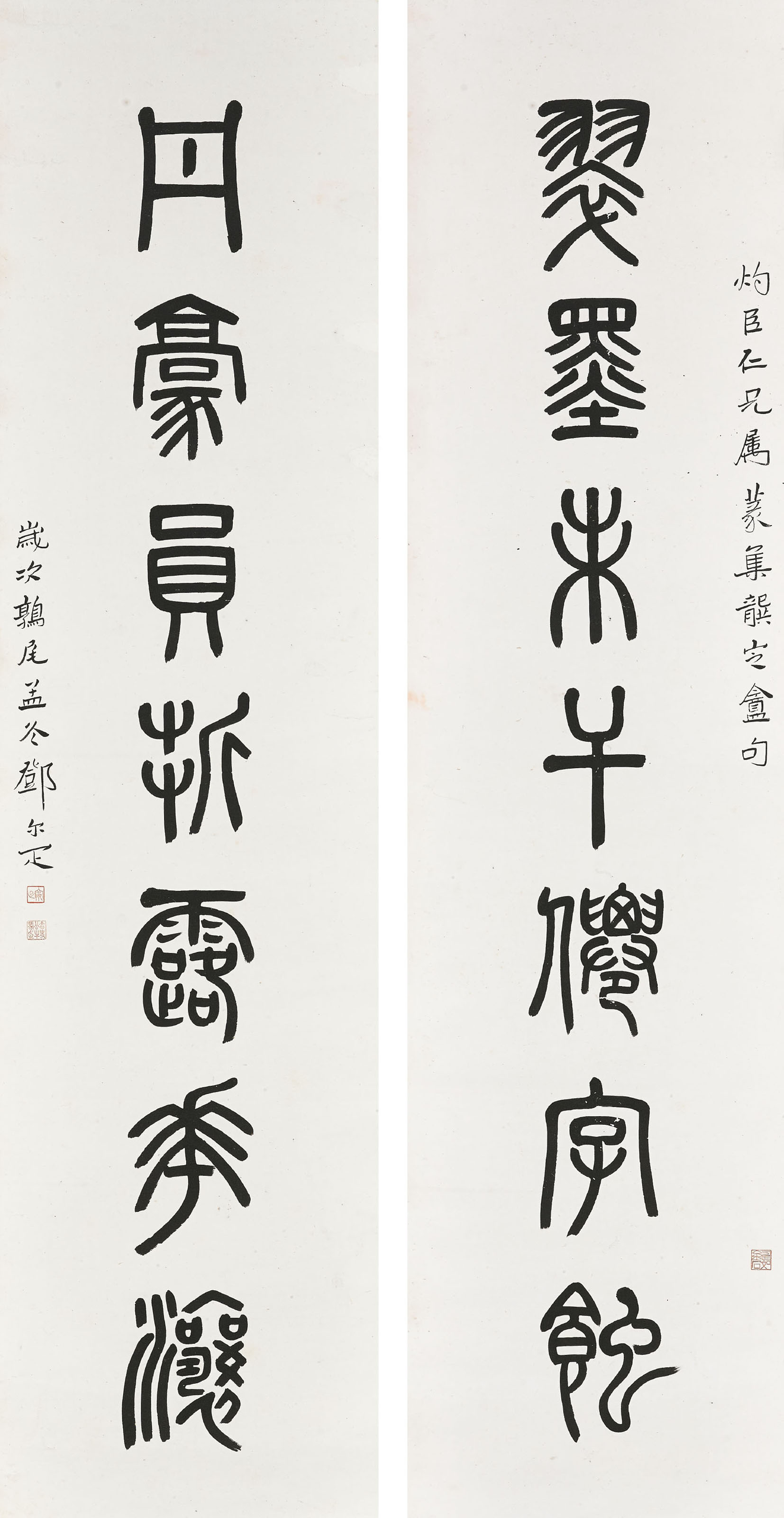 Calligraphic Couplet in Seal Script