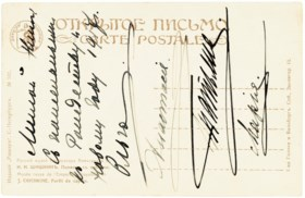 IMPERIAL FAMILY: A POSTCARD SIGNED AND INSCRIBED BY GRAND DU