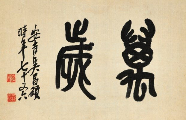 Wu changshuo calligraphy christie s