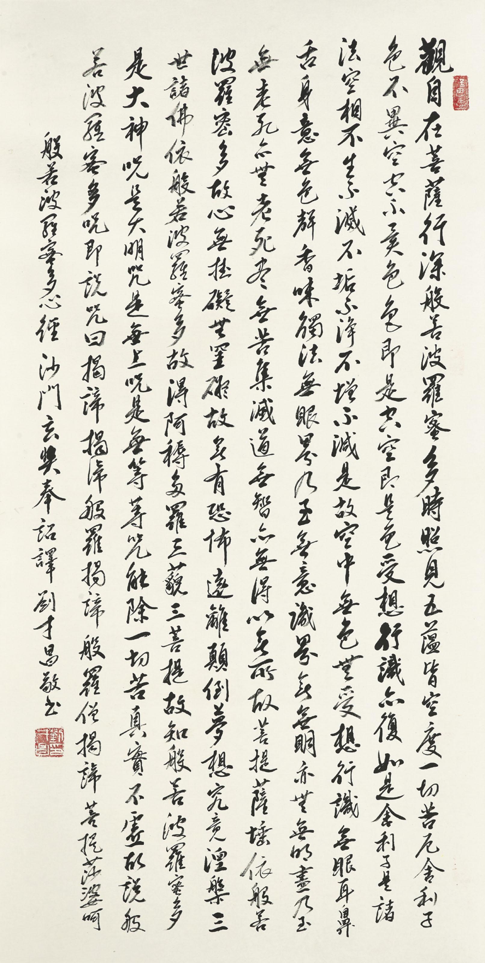 The Heart Sutra in Running Script