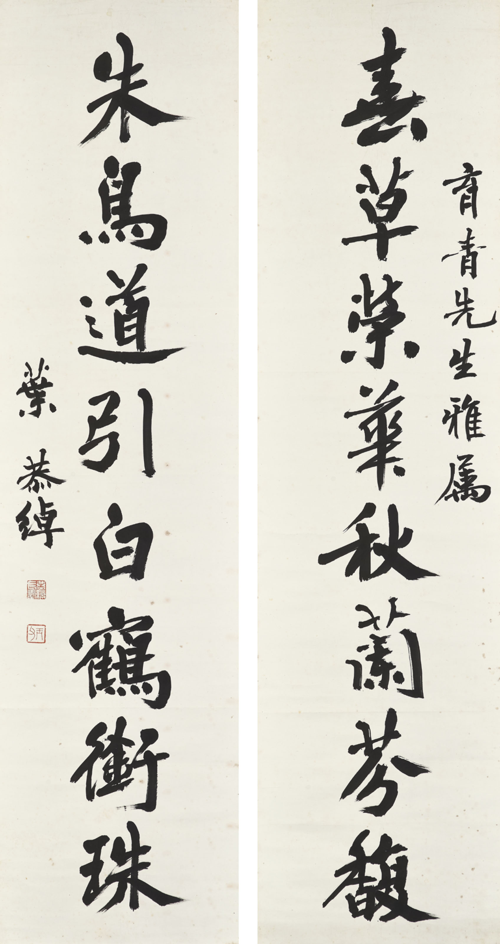 Calligraphy Couplet in Running Script