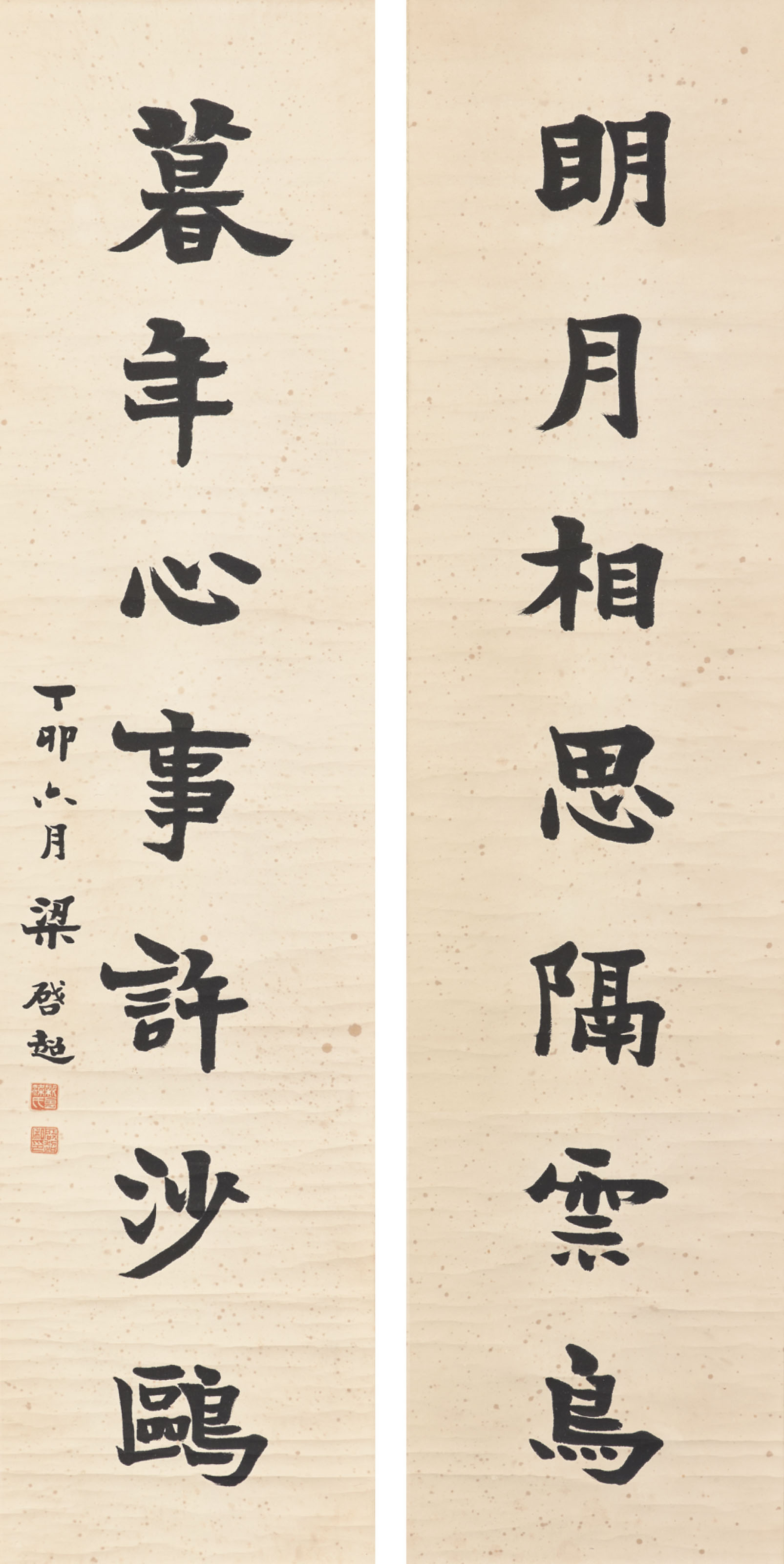 Calligraphic Couplet