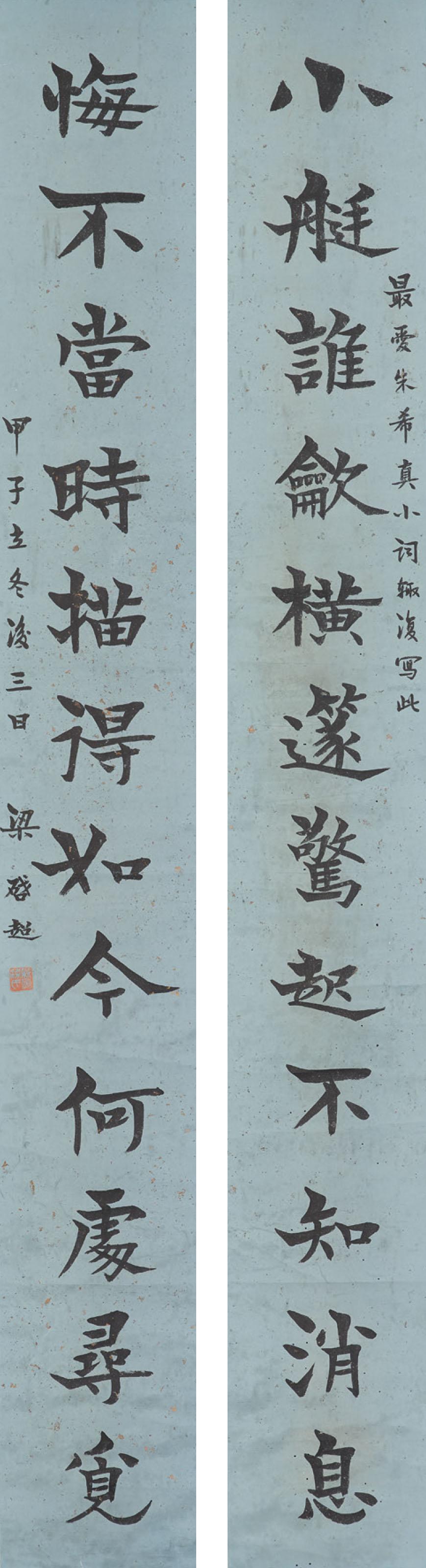 Twelve-character Calligraphic Couplet in Regular Script