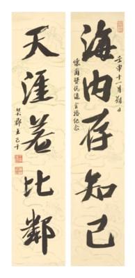 WANG JIQIAN (C.C. WANG, 1907-2
