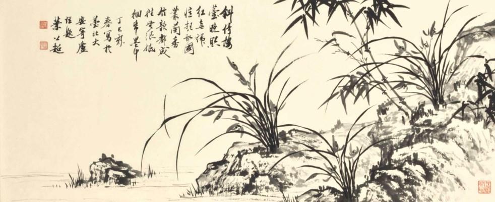 YE GONGCHAO (1904-1981)