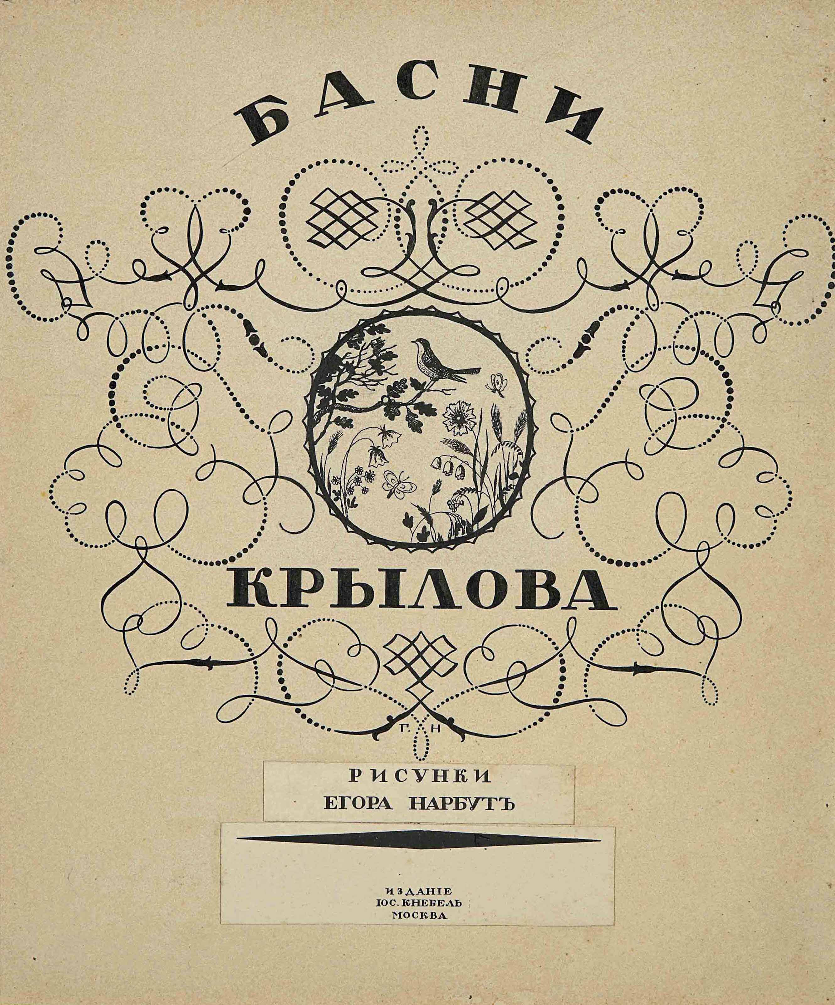 Design for a cover of Ivan Krylov's 'Fables'