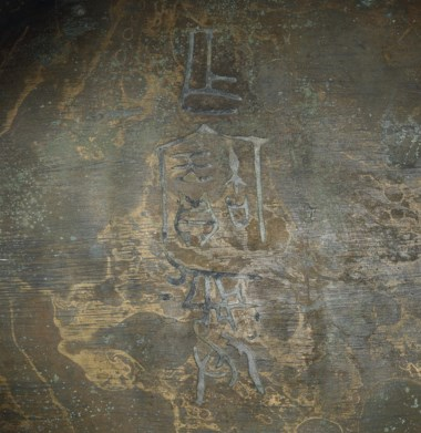 Inscriptions on the above bronze ritual wine vessel and cover, You, early Western Zhou dynasty (11th-10th century BC).