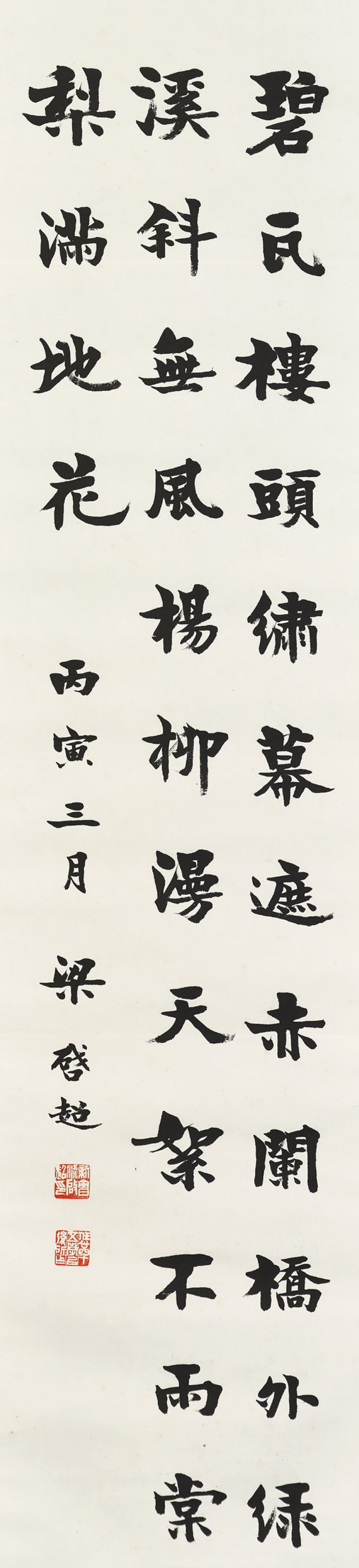 Seven-Syllabic Poem in Clerical Script
