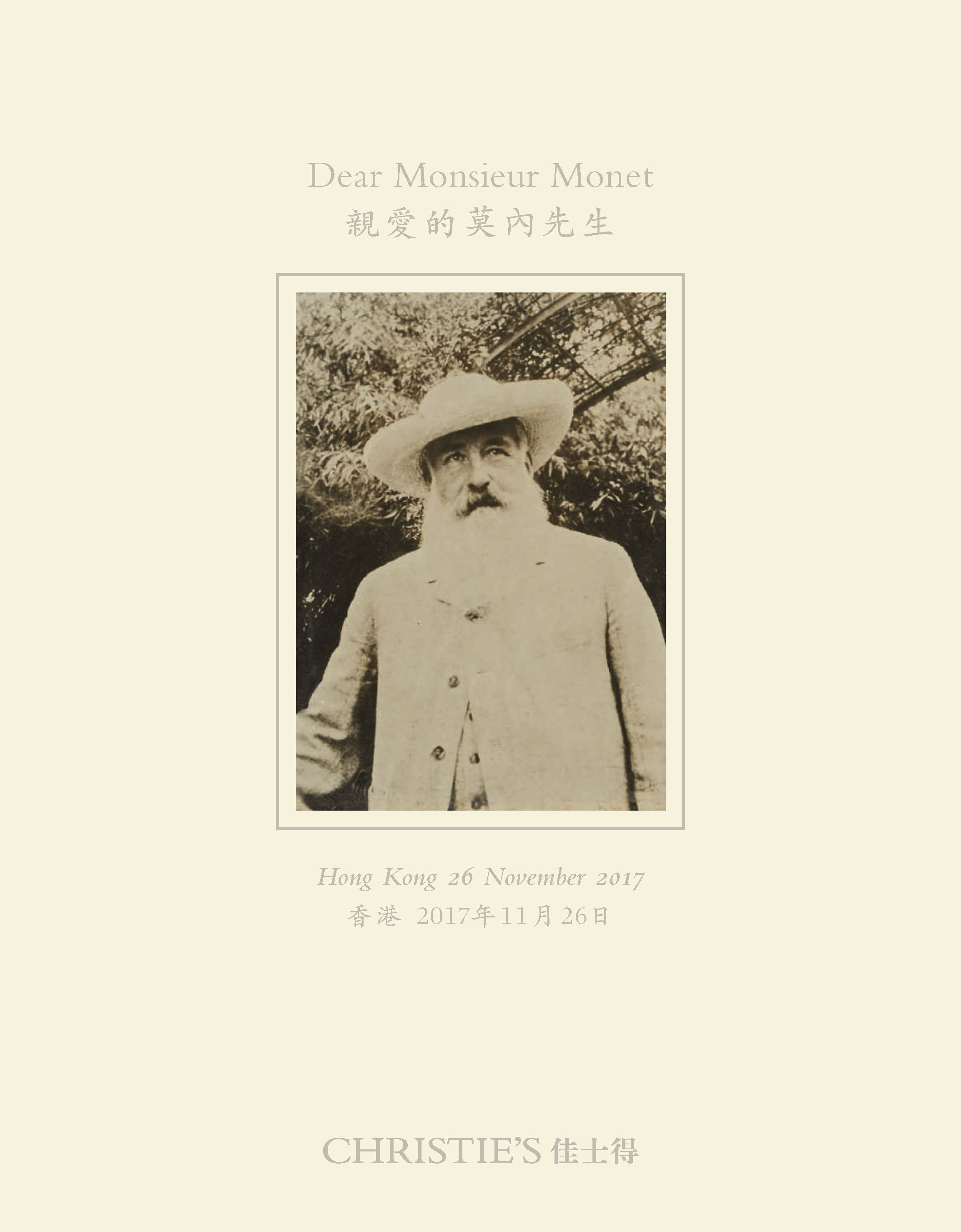 Dear Monsieur Monet