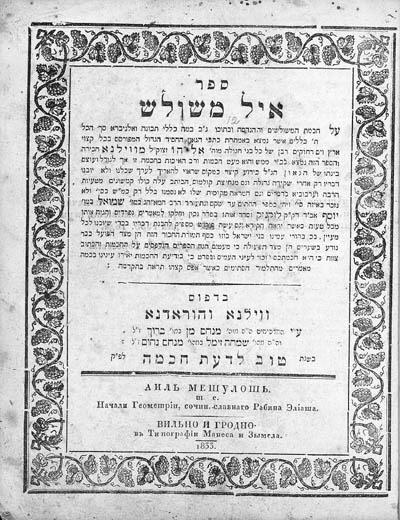 ELIJAH BEN SOLOMON ZALMAN (VIL