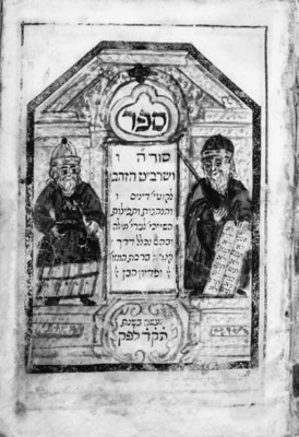 HEBREW MANUSCRIPT - David ben