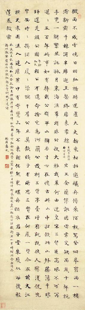 YUAN MEI (1716-1797)