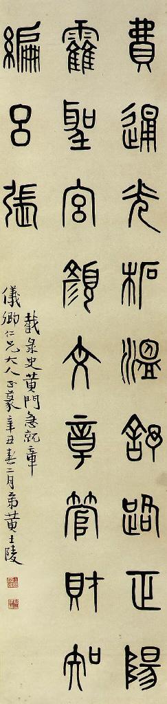 HUANG SHILING (1849-1908)