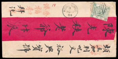 cover 1884 (11 Nov.) red band