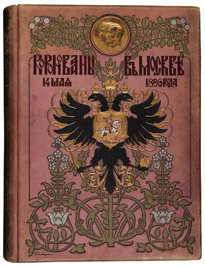Nicholas II's Coronation Album